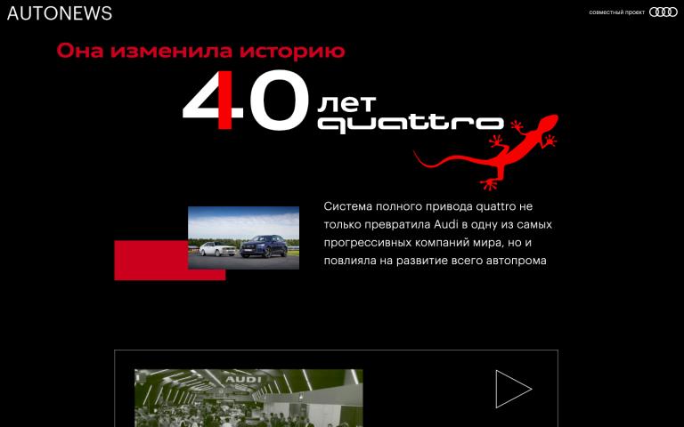 Audi Quattro. Она изменила историю: 40 лет quattro.