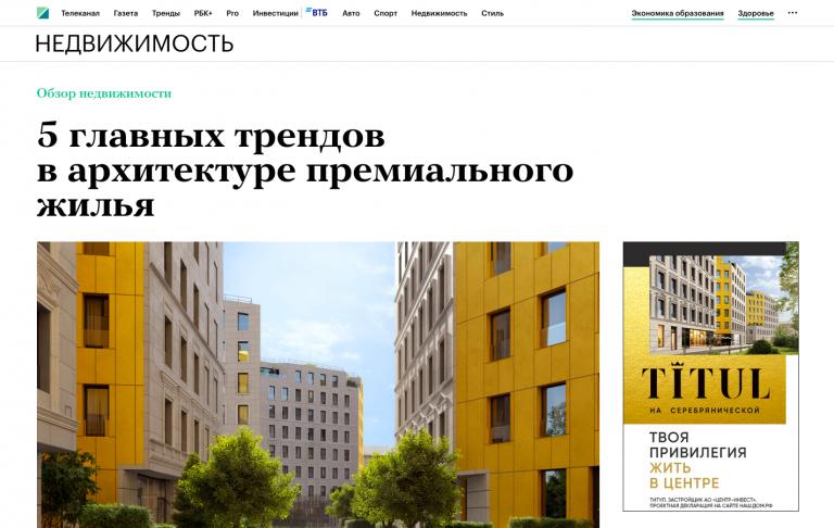 TITUL. 5 главных трендов в архитектуре премиального жилья.