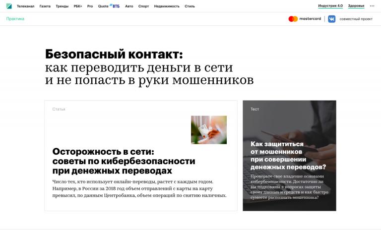 ВКонтакте и Mastercard. Безопасный контакт.