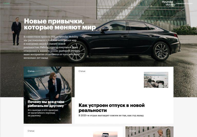 Hyundai Mobility. Новые привычки, которые меняют мир.