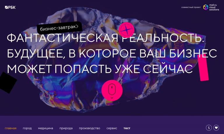 Mail.ru Cloud Solutions. Фантастическая реальность.