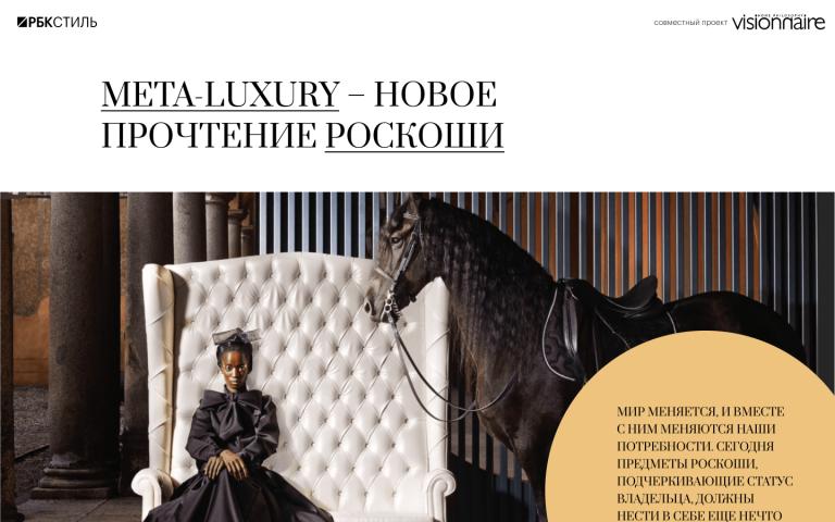 Visionnaire. Meta-Luxury - новое прочтение роскоши.