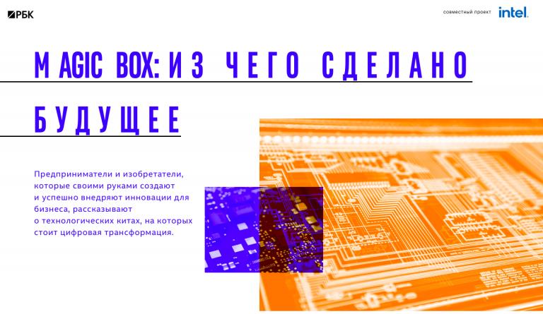 Intel. Magic Box: из чего сделано будущее.