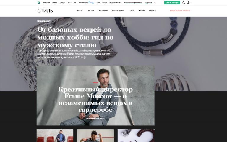 Frame Moscow. От базовых вещей до модных хобби.