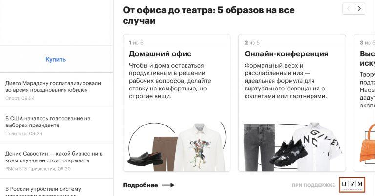 ЦУМ. Онлайн-шопинг.