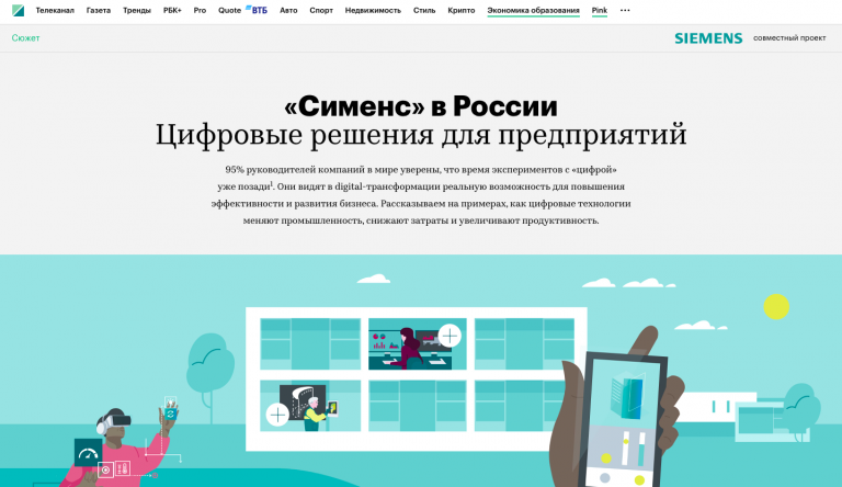 """Siemens. """"Сименс"""" в России."""
