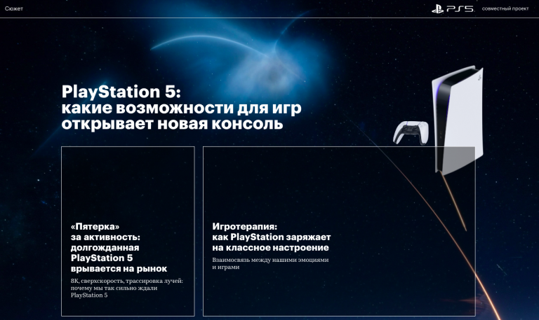 PlayStation 5. Игротерапия.
