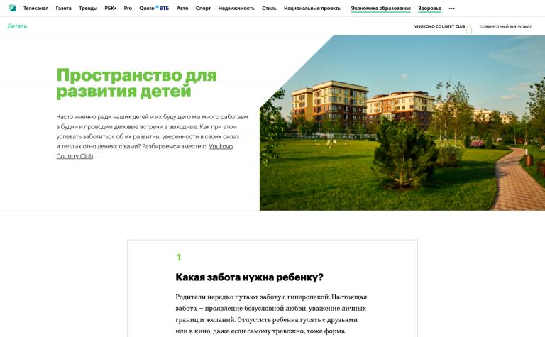 Vnukovo Country Club. Пространство для развития детей.