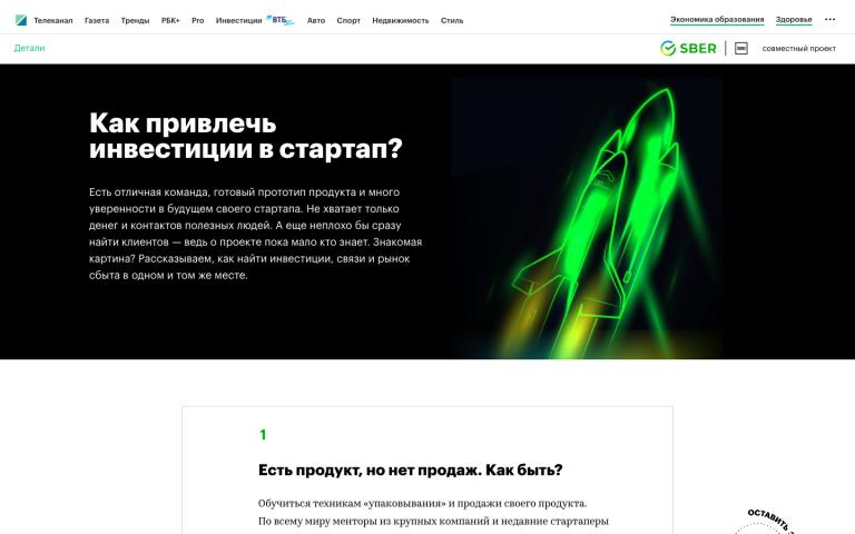 Sber500. Как привлечь инвестиции в стартап?