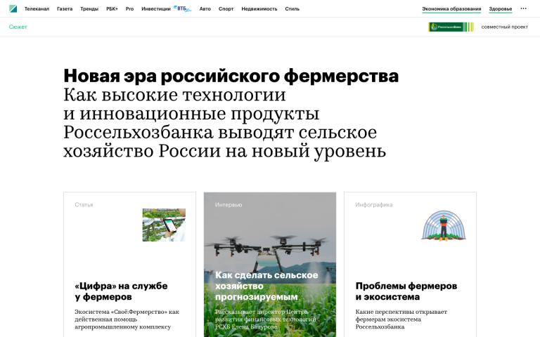 Россельхозбанк. Новая эра российского фермерства.