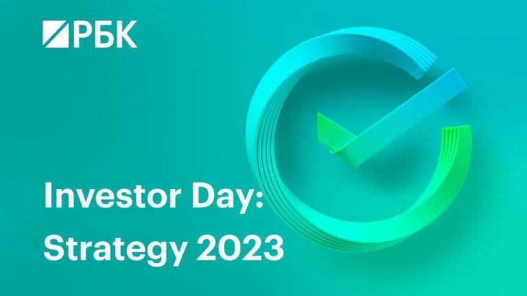 Сбер. Investor Day.