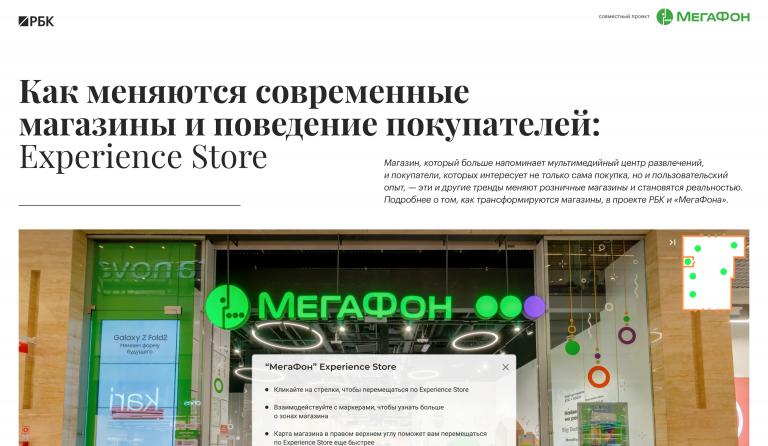 МегаФон. Как меняются современные магазины иповедение покупателей.