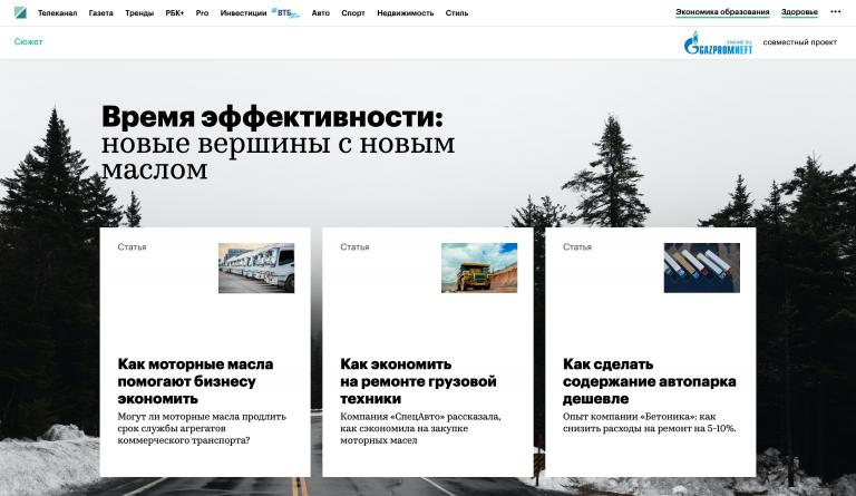 Gazpromneft. Время эффективности.