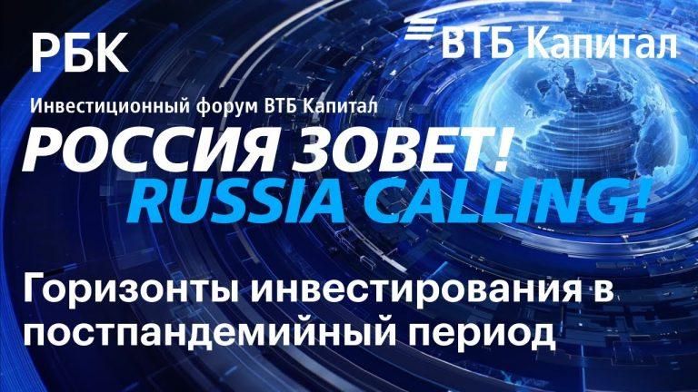 ВТБ Капитал. Россия зовет!