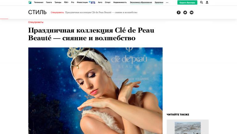 Clé de Peau Beauté. Праздничная коллекция (нативная статья).