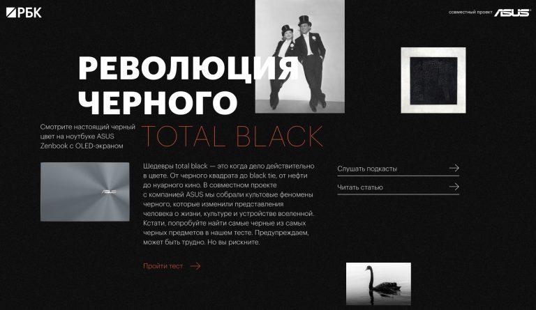 ASUS. Революция черного.