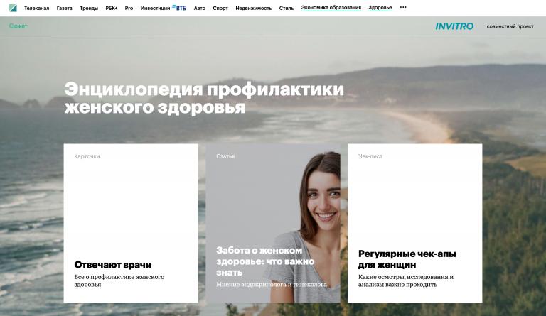 Инвитро. Энциклопедия профилактики женского здоровья.