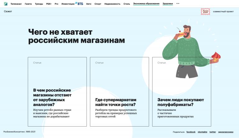 Печем дома. Чего не хватает российским магазинам.