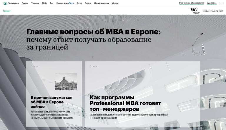 Венский университет. Главные вопросы об MBA в Европе.