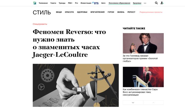 Jaeger-LeCoultre. Феномен Reverso: что нужно знать о знаменитых часах Jaeger-LeCoultre.