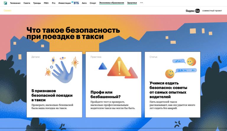 Яндекс Go. Что такое безопасность при поездке в такси.