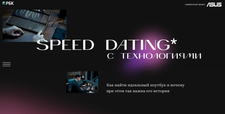 ASUS. Speed dating с технологиями.