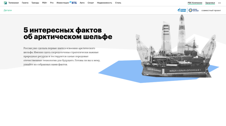 Газпромнефть. 5 интересных фактов об арктическом шельфе.