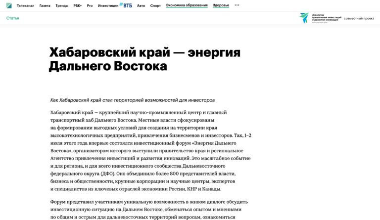 Агентство привлечения инвестиций и развития инноваций Хабаровского края. Хабаровский край энергия Дальнего Востока.