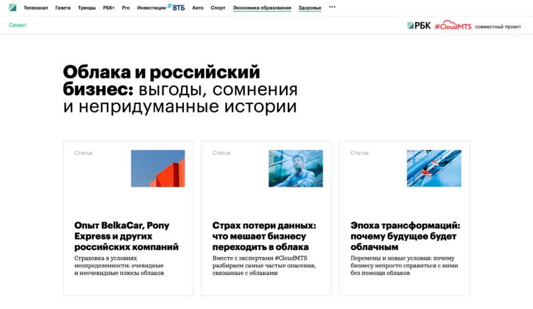 #CloudMTS. Облака и российский бизнес.