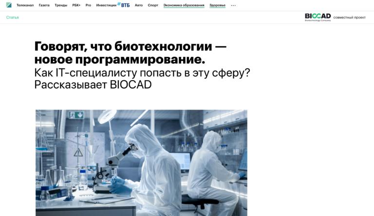 Biocad. Говорят, что биотехнологии —  новое программирование.