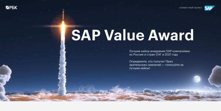 SAP. Value Award.