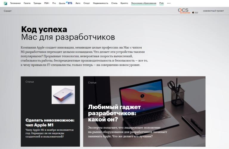 OCS Distribution. Mac для разработчиков.
